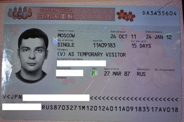 Пример Temporary visitor visa